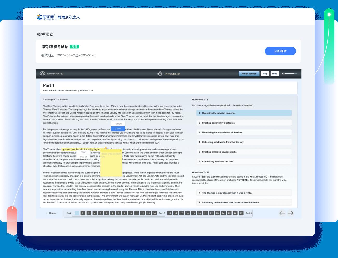 雅思9分达人机考平台
